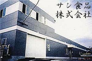 サン食品株式会社